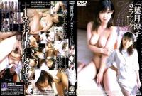 DOUB-01 「葉月涼子」2ファック ナース*女子大生