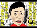 【視点・論点】民進・辻元清美氏、記者会見取りやめバックレる
