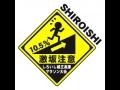 2017年9月10日 第31回 しろいし蔵王高原マラソン  もーもーちゃん(牛仮装)参戦録 No.005